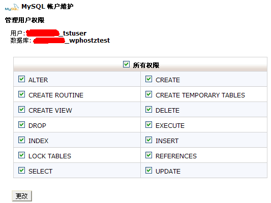 cPanel创建数据库 用户添加到数据库 所有权限