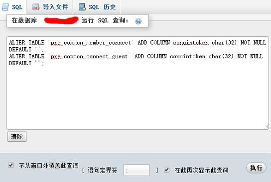 Discuz X QQ互联登录数据库错误解决办法